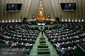 نمایندگان مجلس از فرامین رهبری در نامگذاری سال حمایت کردند