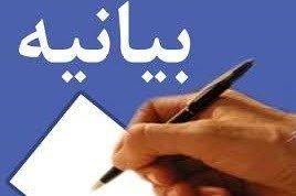 بیانیه اعلام موجودیت شورای ائتلاف نیروهای انقلاب اسلامی