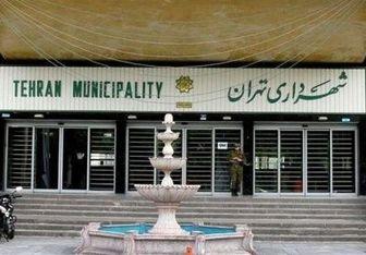 تصویب کلیات بودجه 98 شهرداری تهران