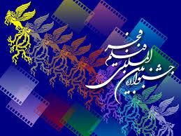 پایان مهلت شرکت در مسابقه تبلیغات جشنواره فجر