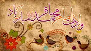 امام محمد باقر(ع) را بهتر بشناسیم