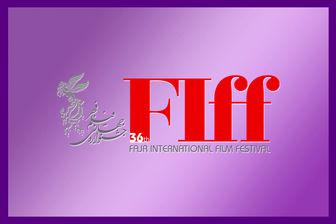 دو خبر از جشنواره جهانی فیلم فجر