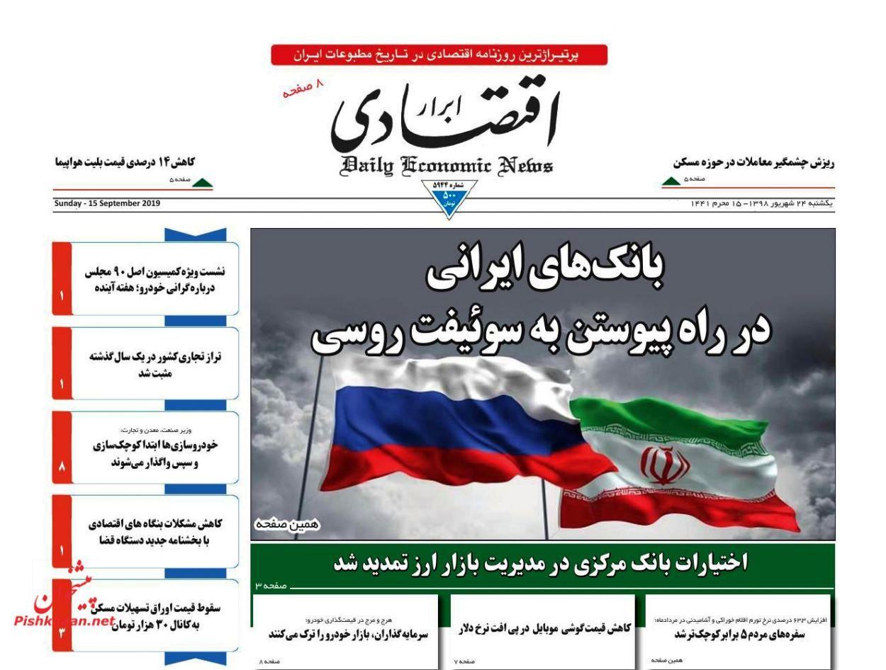 عناوین اخبار روزنامه ابرار اقتصادی در روز یکشنبه ۲۴ شهريور :