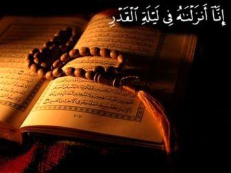 شرط برگزاری مراسم احیای شبهای قدر/ برگزاری نماز جماعت در شهرهای آبی بلامانع است