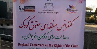 آغاز کنفرانس منطقهای «حقوق کودک» با شعار عدالت برای کودکان و نوجوانان