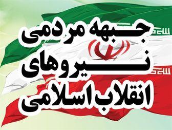 اسامی 10 کاندیدای جبهه مردمی نیروهای انقلاب اسلامی برای انتخابات 96