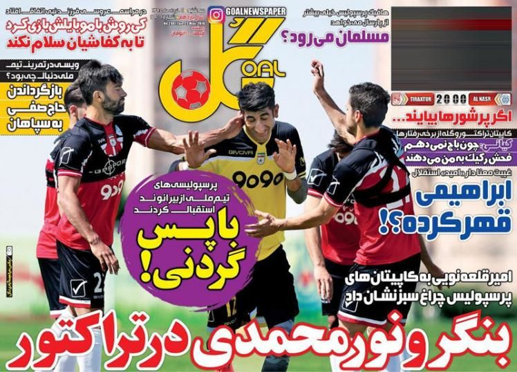 روزنامه ورزشی سه شنبه 4 خرداد