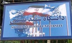 دانشگاه شهید بهشتی مجدداً تحریم شد
