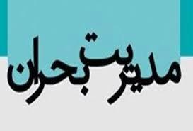 وضعیت نامناسب سولههای مدیریت بحران پایتخت