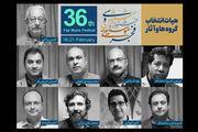 معرفی هیات انتخاب سی و ششمین جشنواره موسیقی فجر