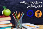جدول پخش مدرسه تلویزیونی شنبه ۲۸ فروردین در تمام مقاطع تحصیلی