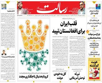 قلب ایران برای افغانستان تپید/کرونا؛ نقطه سر خط / شب عید با پایتخت/پیشخوان