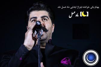 """بهنام بانی خواننده تیتراژ """"ماه عسل"""" شد"""