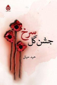 داستانی عاشقانه و مذهبی در «جشن گل سرخ»