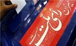 نائب رئیس و دبیر هیئت مرکزی انتخابات مشخص شدند