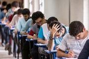 جزئیات ثبت نام آزمون ورودی مدارس استعدادهای درخشان و نمونه دولتی