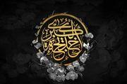 نقاشی شن فاطمه عبادی در سوگ حضرت خدیجه(س) ام المومنین+ فیلم