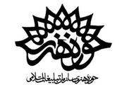 حوزه هنری قرار نیست جشنواره ادبی برگزار کند