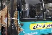 آخرین وضعیت اتوبوسهای گردشگری پایتخت