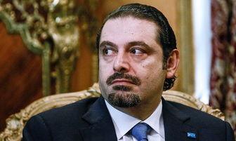 پیام توئیتری سعد حریری مردم لبنان را عصبانی کرد!