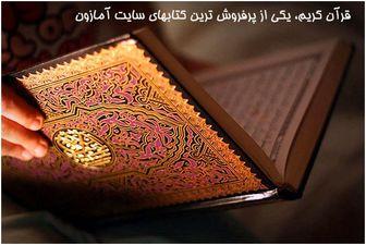 قرآن کریم، یکی از پرفروش ترین کتابهای سایت آمازون