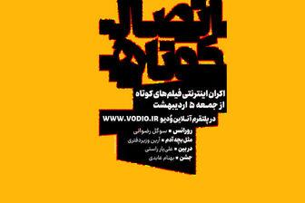 اکران آنلاین 4 فیلم کوتاه در یک مجموعه
