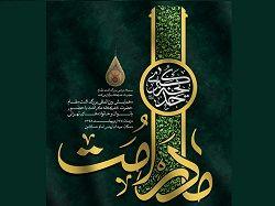 تجمع باشکوه بانوان در میدان امام حسین(ع) برگزار میشود