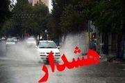 اعلام آماده باش مدیریت بحران البرز
