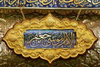 اهمیت جهاد نفس از زبان امام موسی کاظم (ع)