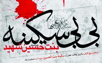 زیباترین لقبی که سید الشهدا برای دخترش انتخاب کرد