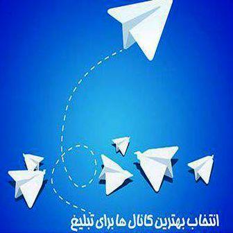 روش تبلیغات گسترده و مطمئن در تلگرام