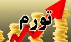 کمترین ها و بیشترین های تورم ایران در ۷۵ سال تاریخ ایران