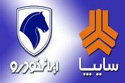 قیمت خودروهای ایران خودرو و سایپا امروز 1 مهر 1400+ جدول