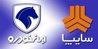 قیمت خوردوهای سایپا و ایران خودرو  10 خرداد+ جدول