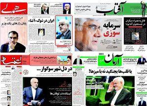 ۱۰ گاف بزرگ روزنامههای اصلاحطلب در سال ۹۶ + عکس