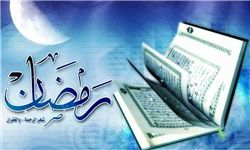 5 عمل پرفضیلت در ماه مبارک رمضان