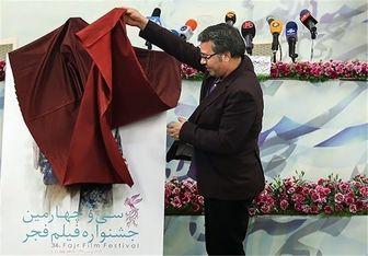 آقای دبیر جشنواره فیلم فجر، گاردت را محکمتر ببند