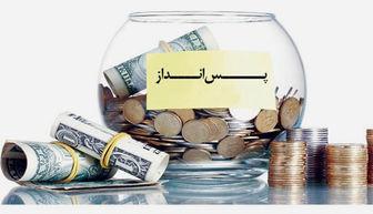 در شرایط کنونی سپرده بلند مدت بانکی جایز نیست