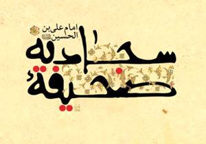 از خدا بخواهیم شهوت ما را از هر چیز حرام باز دارد