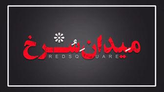 رونمایی از پوستر سریال میدان سرخ با بازی مهتاب کرامتی
