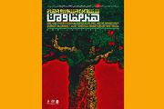 تغییر رویکرد جشنواره «هنر مقاومت»/ خارج شدن از قالب دفاعی