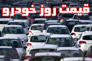 قیمت انواع خودرو در بازار آزاد در 30 فروردین ماه