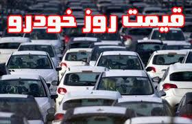 قیمت روز انواع خودرو داخلی در ۱۶ اسفند