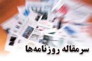 سرمقاله روزنامه های امروز/ از رفع مشکل کاغذ تا تهدید عدالت