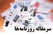 سرمقاله روزنامه های امروز/ دولت و پراید!