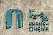 سکوت ادامه دار درباره انتخابات «خانه سینما»