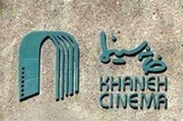 «خنده در تاریکی» روی پرده «خانه سینما»