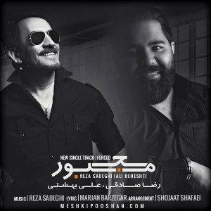 """آهنگ """" مجبور """" از رضا صادقی و علی بهشتی"""