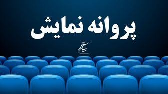 موافقت با صدور پروانه نمایش دو فیلم