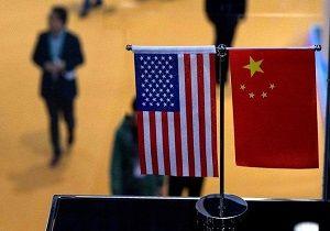 هشدار جدی چین به آمریکا